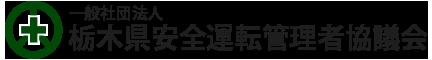 栃木県安全運転管理者協議会